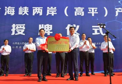 山西省海峡两岸(高平)产业园举行授牌仪式