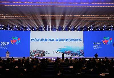 西部陆海新通道首期发展指数在重庆发布