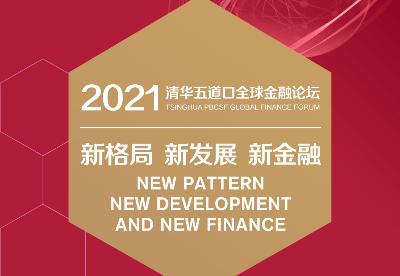 【2021五道口金融论坛】诺贝尔经济学奖得主迈克尔·斯宾塞:看好数字经济、生物制药、能源等领域发展