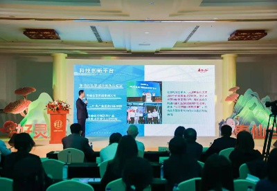 科技创新塑造世界灵芝品牌 持续推动中医药国际化进程