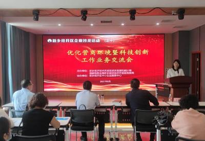 河南新乡经开区开展科技创新工作企业沙龙活动