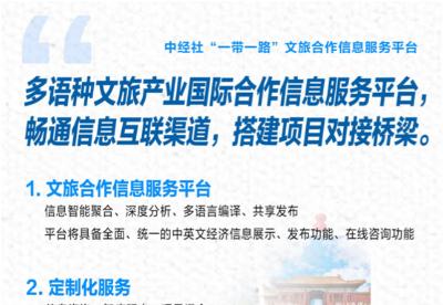 """中经社""""一带一路""""文旅合作信息服务平台入选文旅部国际合作重点项目"""