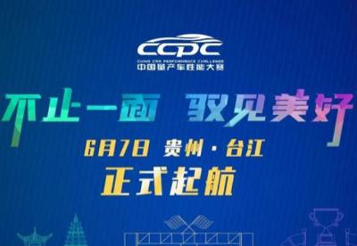 """""""不止一面,驭见美好"""",2021CCPC公众站轿车组正式启程"""