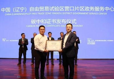 """辽宁自贸区营口片区获东北首张""""碳中和""""证书"""