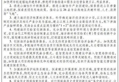 """浙江省人民政府关于印发浙江省海洋经济发展""""十四五""""规划的通知"""