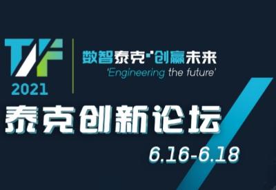 泰克科技:看好中国数字化市场发展前景
