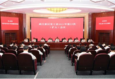 重庆两江新区加快推动科技创新支撑引领新区高质量发展