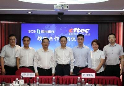 银企合作助力双城经济圈建设  重庆对外经贸集团与四川银行签署战略合作协议