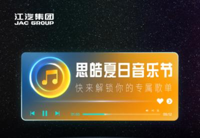 思皓携手江汽集团夏日线上音乐节拉开帷幕,荐歌曲,拿大礼!
