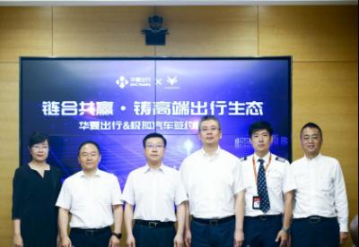 华夏出行购进1000台ARCFOX极狐布局17城 打造高端出行服务