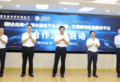 """""""桂企出海+""""新增跨境征信功能  助力广西企业""""走出去"""""""