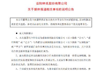 岳阳林纸5000万吨碳汇收益引发质疑  碳市场运作机制尚待完善