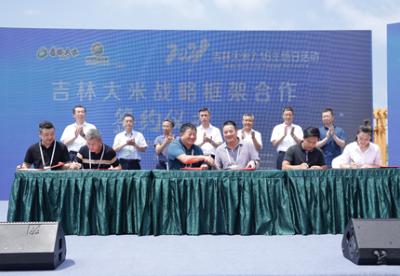 """2021吉林大米""""7·16""""主题日活动在延吉市启动"""