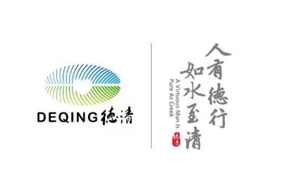 首个城市品牌德清入选新华社民族品牌工程