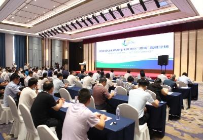 """明水经济技术开发区举办""""双碳""""高峰论坛"""