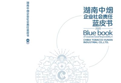《湖南中烟企业社会责任蓝皮书(2020)》发布
