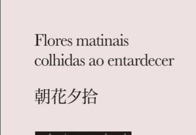 鲁迅著作《朝花夕拾》中葡双语版在巴西发行