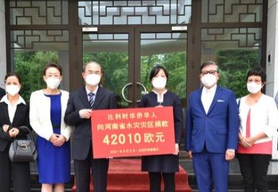 比利时华侨华人向河南灾区捐款