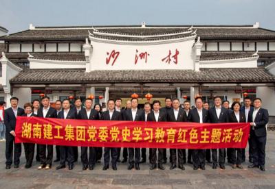 湖南建工集团:从党史学习教育中汲取高质量发展的智慧和力量