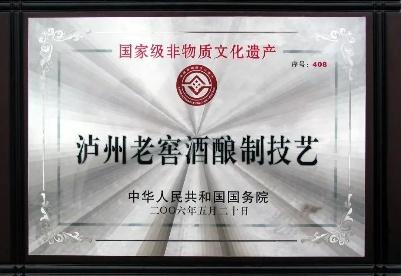 贺泸州老窖入选首批四川省非物质文化遗产保护传承基地