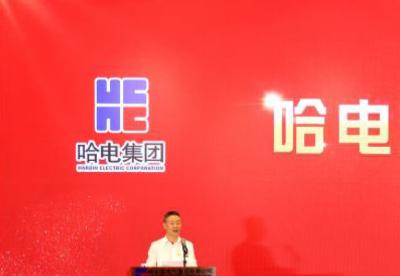 哈电建立70周年纪念大会以线上形式隆重举行