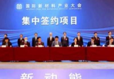 国际新材料产业大会在安徽蚌埠举办 引外媒竞相报道