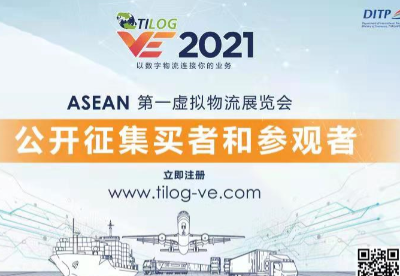 DITP首开2021年虚拟泰国曼谷国际物流展