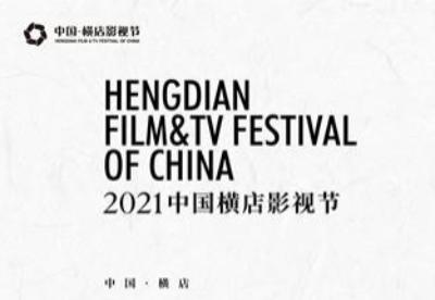 """2021横店影视节将于10月下旬举行 张国立任第八届""""文荣奖""""评委会主席"""
