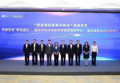 科技助力  重庆地方金融数字化监管平台正式发布上线