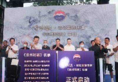 繁荣乡村文化,助推乡村振兴!贵州大曲公益项目《贵州村志》正式启动