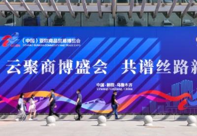 西北边陲焕发开放活力——写在2021线上亚欧商博会开幕之际