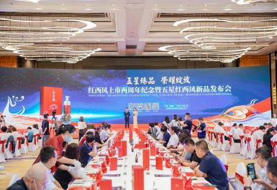 红西凤上市两周年暨五星红西凤新品发布会在陕西宝鸡举行