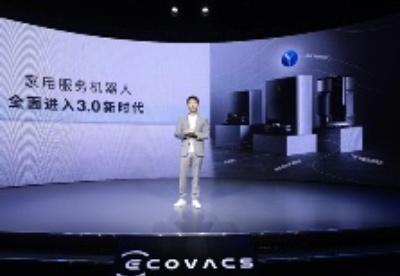 科沃斯发布多款重磅新品 多维进化开启家用服务机器人3.0时代