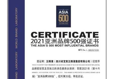 """稳步进阶!五粮液连续16年入选""""亚洲品牌500强"""""""