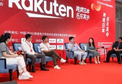 海外跨境电商平台——日本乐天市场官方推介会在杭州举办