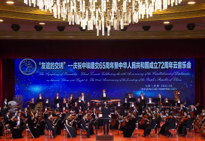 庆祝中埃建交65周年暨中华人民共和国成立72周年云音乐会成功举办
