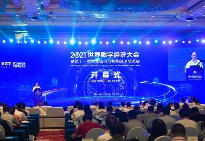 宁波举行2021世界数字经济大会暨第十一届智博会