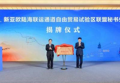 新亚欧陆海联运通道自由贸易试验区联盟在连云港成立