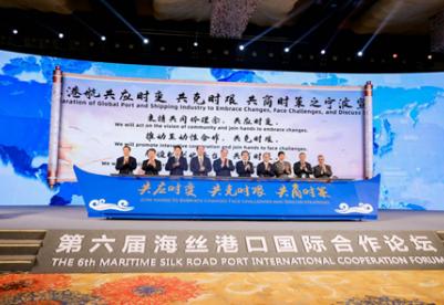 全球港航宁波宣言发布  致力保障全球物流供应链畅通
