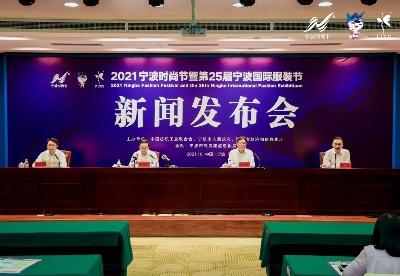 2021宁波时尚节新闻发布会在宁波召开