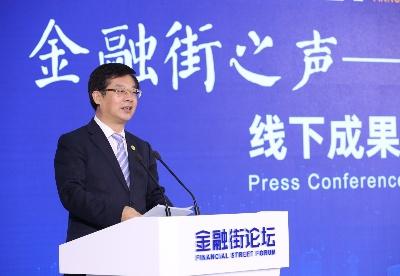 """宫喜祥:""""金融街发布""""有效传播了中国金融的权威声音"""