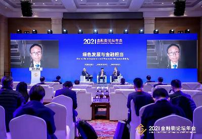 业内人士看好中国绿色金融市场 呼吁多方合作实现更高水平发展