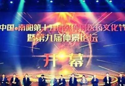 中国·南阳第十五届张仲景医药文化节暨第九届仲景论坛开幕