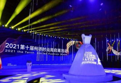 优选绿风,时尚未来 2021第十届柯桥时尚周启幕